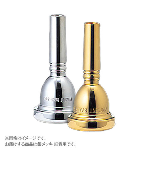 3 SP マウスピース トロンボーン 銀メッキ 細管用