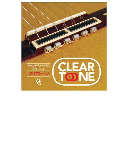 GG ClearTone GGクリアトーン 音質改善