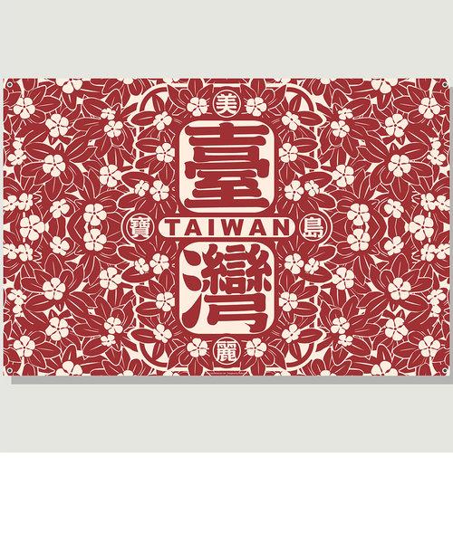 Beautiful Formosa Taiwan ピクニックマット/ Red