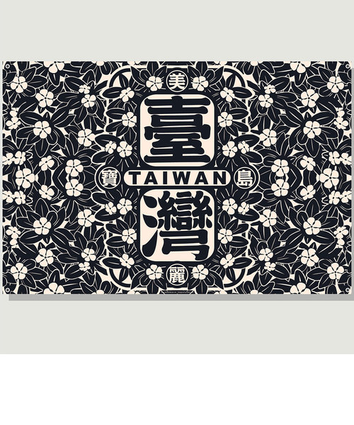 Beautiful Formosa Taiwan ピクニックマット/ Black