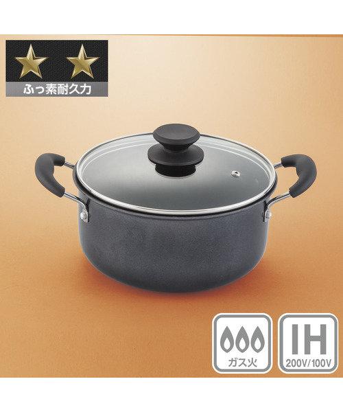 IH 両手鍋 22cm(ソフトグリップ)