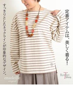 ensoleille アンソレイユ ボートネック 綿100% ボーダーTシャツ レディース 春秋冬 全2色 ゆったりフリーサイズ