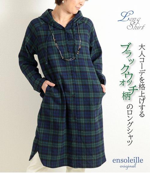 ensoleille アンソレイユ 上品チェック柄 フードつき ロングシャツ チュニックブラウス レディース 春秋冬 全2色 ゆったりフリーサイズ