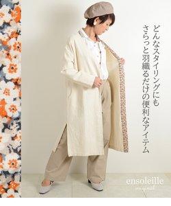 ensoleille アンソレイユ ふんわり羽織 ロング丈 レディース 春秋冬 全2色 ゆったりフリーサイズ
