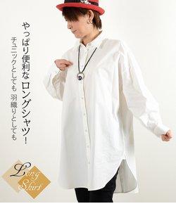 design aera デザインアエラ ロングブラウス 白シャツ チュニック オフショルダー 長袖 グログランテープ レディース オールシーズン ホワイト ゆったり きれいめ 40代 50代 個性的 大人 OTONA ミセス 服 ファッション 女性