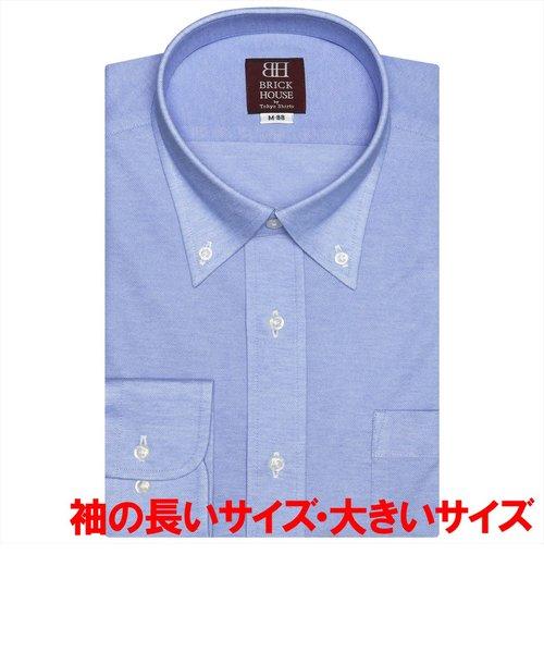ワイシャツ 長袖 形態安定 ビズポロ ニットシャツ ボタンダウン ブルー×無地調 袖の長い・大きいサイズ