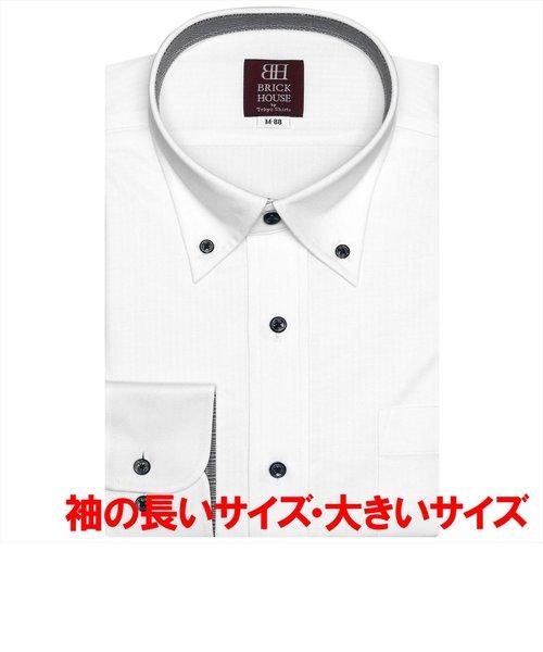 ワイシャツ 長袖 形態安定 ビズポロ ニットシャツ ボタンダウン 白×織柄 袖の長い・大きいサイズ