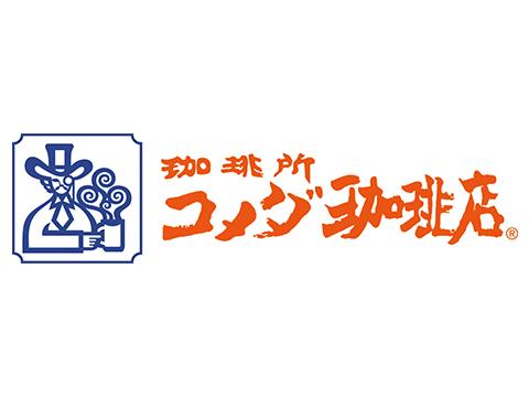 珈琲所 コメダ珈琲店