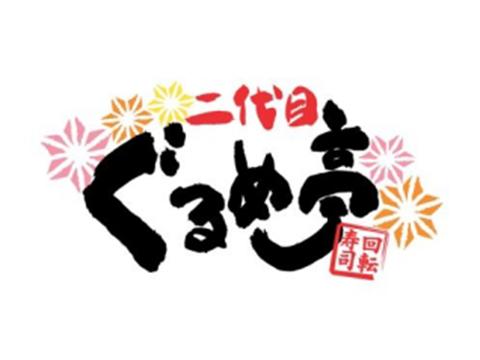 二代目ぐるめ亭  ラゾーナ川崎店