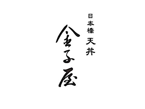 日本橋天丼金子屋