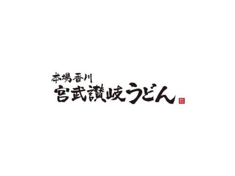 Miyatake Sanuki Udon