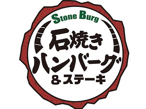 石焼きハンバーグ&ステーキ Stone Burg