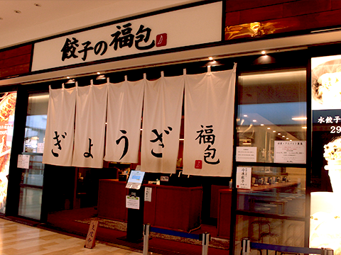 Gyoza no Fukuhou
