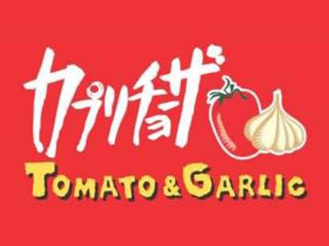 カプリチョーザトマト&ガーリック
