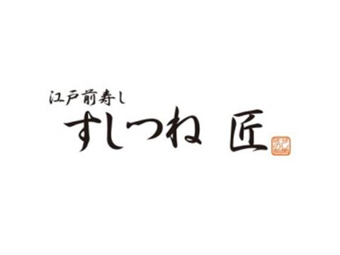 Edo-desenhe Kotobuki すしつね artesão