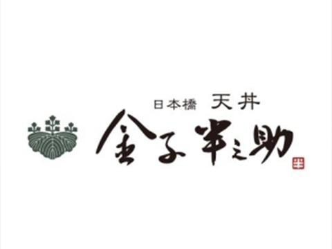 日本橋 天丼 金子半之助