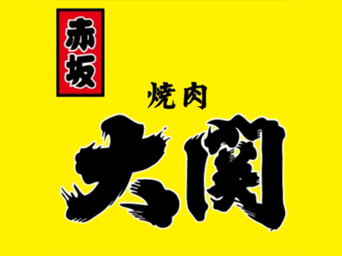 赤坂 大関 ラゾーナ川崎プラザ店