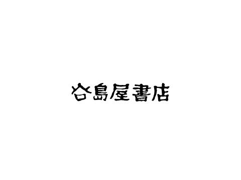 谷島屋書店/エクセルシオールカ...