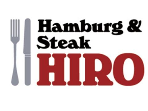 ハンバーグ&ステーキ HIRO