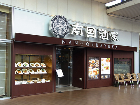 南国酒家 川崎店