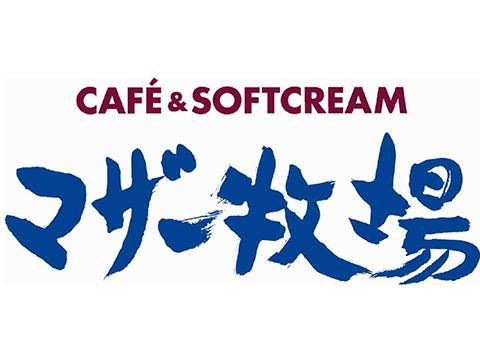 マザー牧場 CAFE & SOFTCREAM