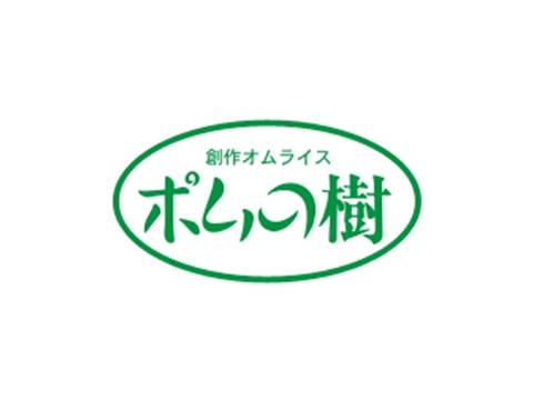 創作オムライス・洋食 ポムの樹