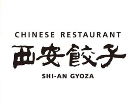 チャイニーズレストラン 西安餃子