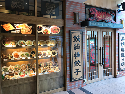 紅虎餃子房 船橋店