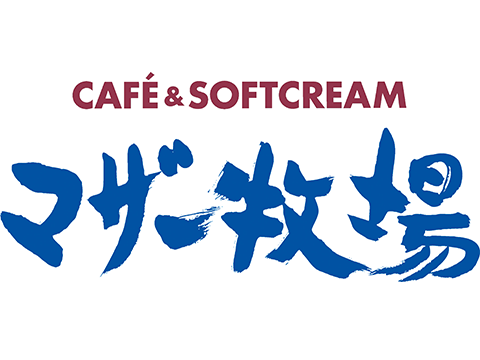 マザー牧場 CAFE & SOFTCREAM