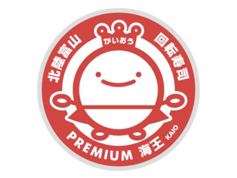 北陸富山回転寿司 PREMIUM 海王