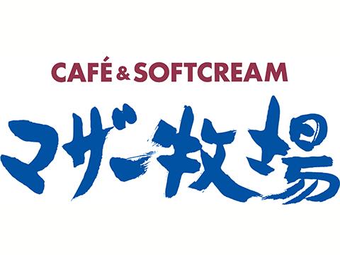 マザー牧場 CAFE&SOFTCREAM