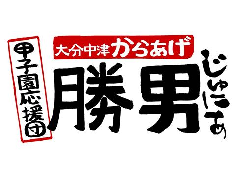 甲子園応援団 勝男じゅにあ