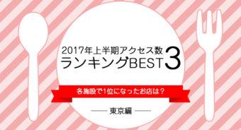 2017年上半期アクセス数ランキングBEST3~東京編~