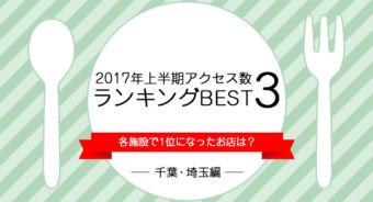2017年上半期アクセス数ランキングBEST3~千葉・埼玉編~