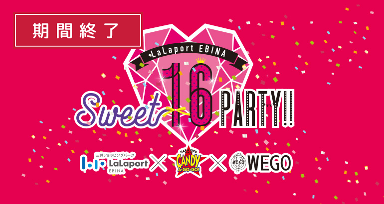 「Sweet 16 PARTY」で、今年16歳になった女の子をお祝いしよう!