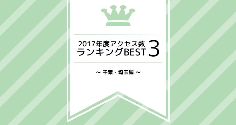 2017年度アクセス数ランキングBEST3~千葉・埼玉編~