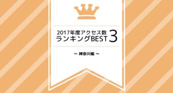 2017年度アクセス数ランキングBEST3~神奈川編~