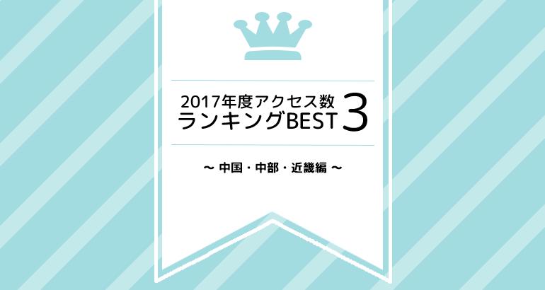 2017年度アクセス数ランキングBEST3~中国・中部・近畿編~