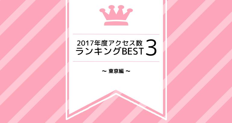 2017年度アクセス数ランキングBEST3~東京編~