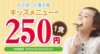 【富士見編】キッズメニューが250円!?ファミリーごはんはお得なららぽーとで