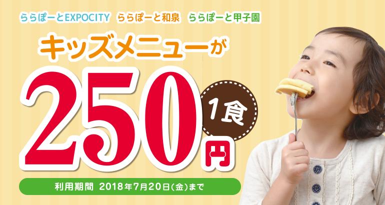 【関西編】キッズメニューが250円!?ファミリーごはんはお得なららぽーとで