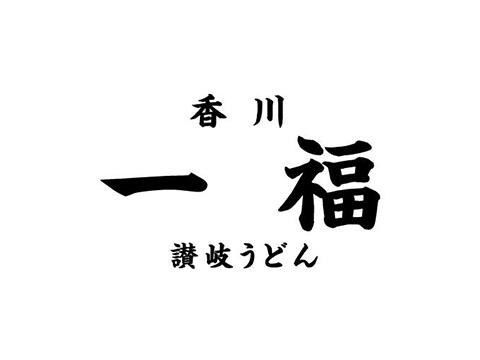 香川 一福