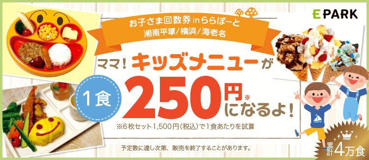 【神奈川】ママ、キッズメニューが250円になるよ!お得な『お子さま回数券』をご紹介