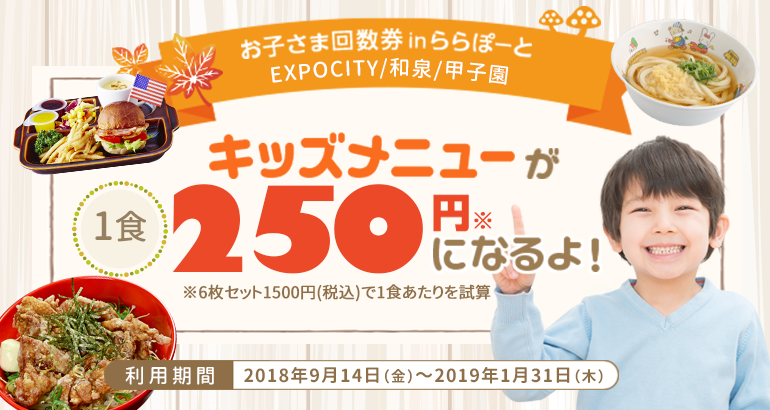 【関西】ママ、キッズメニューが250円になるよ!お得なお子さま回数券をご紹介