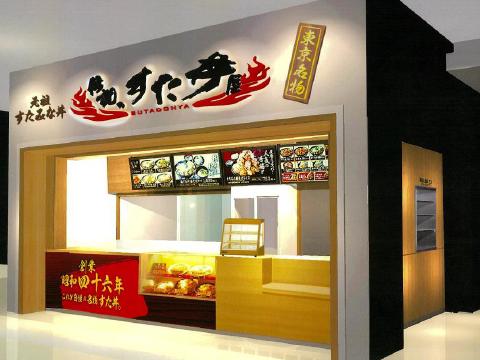 伝説のすた丼屋 ダイバーシティ東京 プラザ店