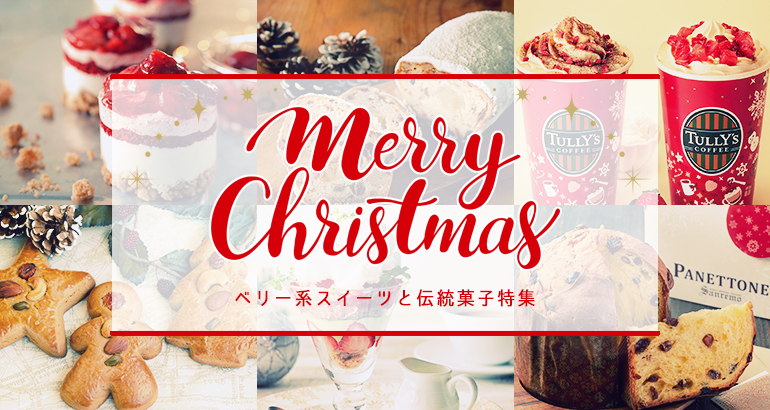 クリスマス気分が高まる!ベリー系スイーツと伝統菓子
