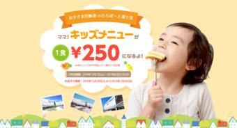 【ららぽーと富士見】ママ、キッズメニューが250円になるよ!お得なお子さま回数券をご紹介