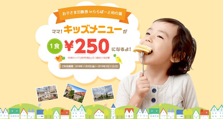 【ららぽーと柏の葉】ママ、キッズメニューが250円になるよ!お得な『お子さま回数券』をご紹介