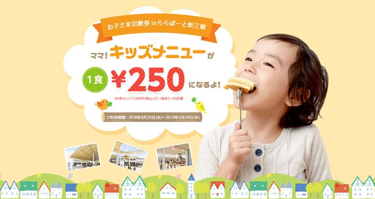 【ららぽーと新三郷】ママ、キッズメニューが250円になるよ!お得な『お子さま回数券』をご紹介