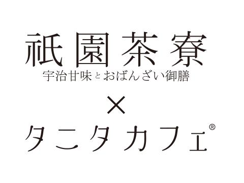 祇園茶寮×タニタカフェ